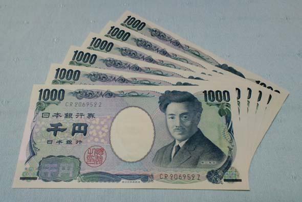 6枚の千円札が並べられた画像