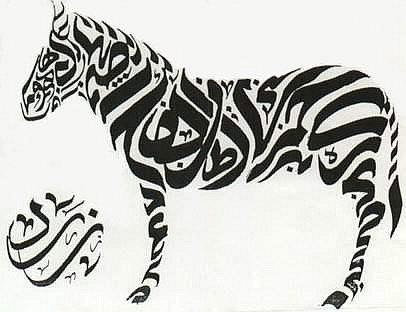 Calligraphy Zebra