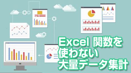 Excel関数を使わない大量データ集計のオンラインコースの画像