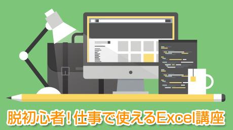 脱初心者!仕事で使えるExcel講座のオンラインコース画像