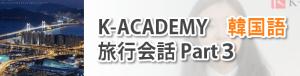 K-ACADEMY 韓国語 旅行会話 Part3