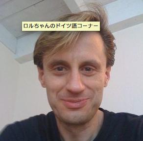 ロルちゃんと動画で学ぶドイツ語