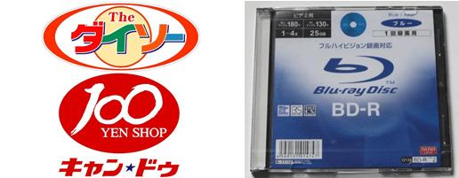 100円ブルーレイディスク