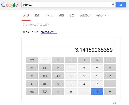 円周率Google