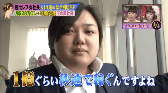 1oku_yozawa_tsubasa