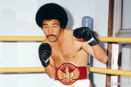 具志堅用高さんの現役ボクサー時代の写真