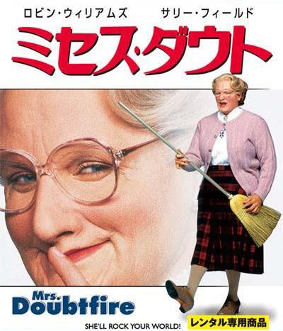 ロビン・ウィリアムズとサリー・フィールド主演の映画ミセス・ダウトのビデオパッケージの画像