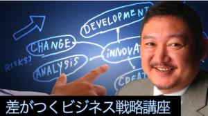 差がつくビジネス戦略 事業開発・プラットフォーム戦略・ITマーケティング
