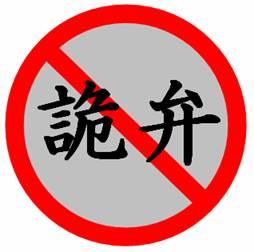 詭弁と書かれた道路標識に禁止のマークが表示された画像