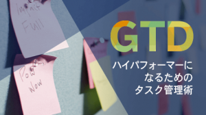 GTD入門 - ハイパフォーマーになるためのタスク管理術のコース画像