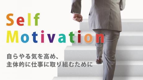 セルフモチベーション - 自らやる気を高め、主体的に仕事に取り組むために オンラインコースのコース画像