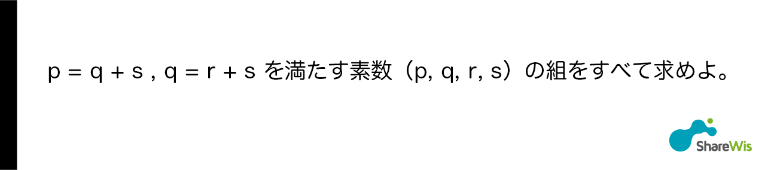 p = q + s, q = r + s を満たす素数 (p, q, r, s) の組をすべて求めよ。