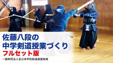 佐藤八段の中学剣道授業づくり【フルセット版】
