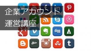 ソーシャルメディアで成果を出すための企業アカウント運営講座