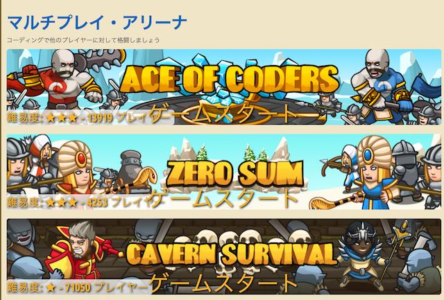 ゲームしながらプログラミングが学べるCodeCombatのスクリーンショット画像4