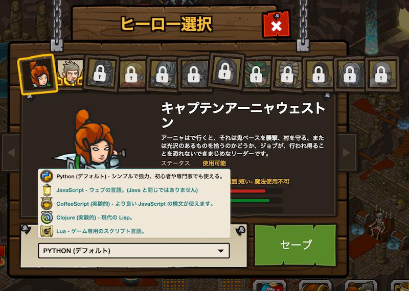 ゲームしながらプログラミングが学べるCodeCombatのスクリーンショット画像2