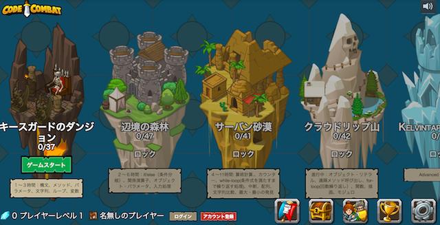 ゲームしながらプログラミングが学べるCodeCombatのスクリーンショット画像3