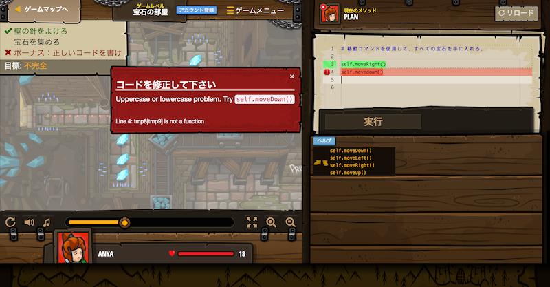 ゲームしながらプログラミングが学べるCodeCombatのスクリーンショット画像1