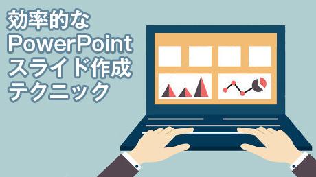 効率的なPowerPoint スライド作成テクニック