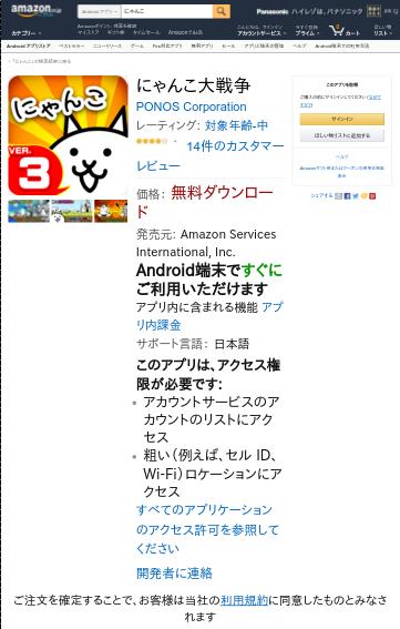 Amazon Androidアプリストアに掲載されているにゃんこ大戦争の画像