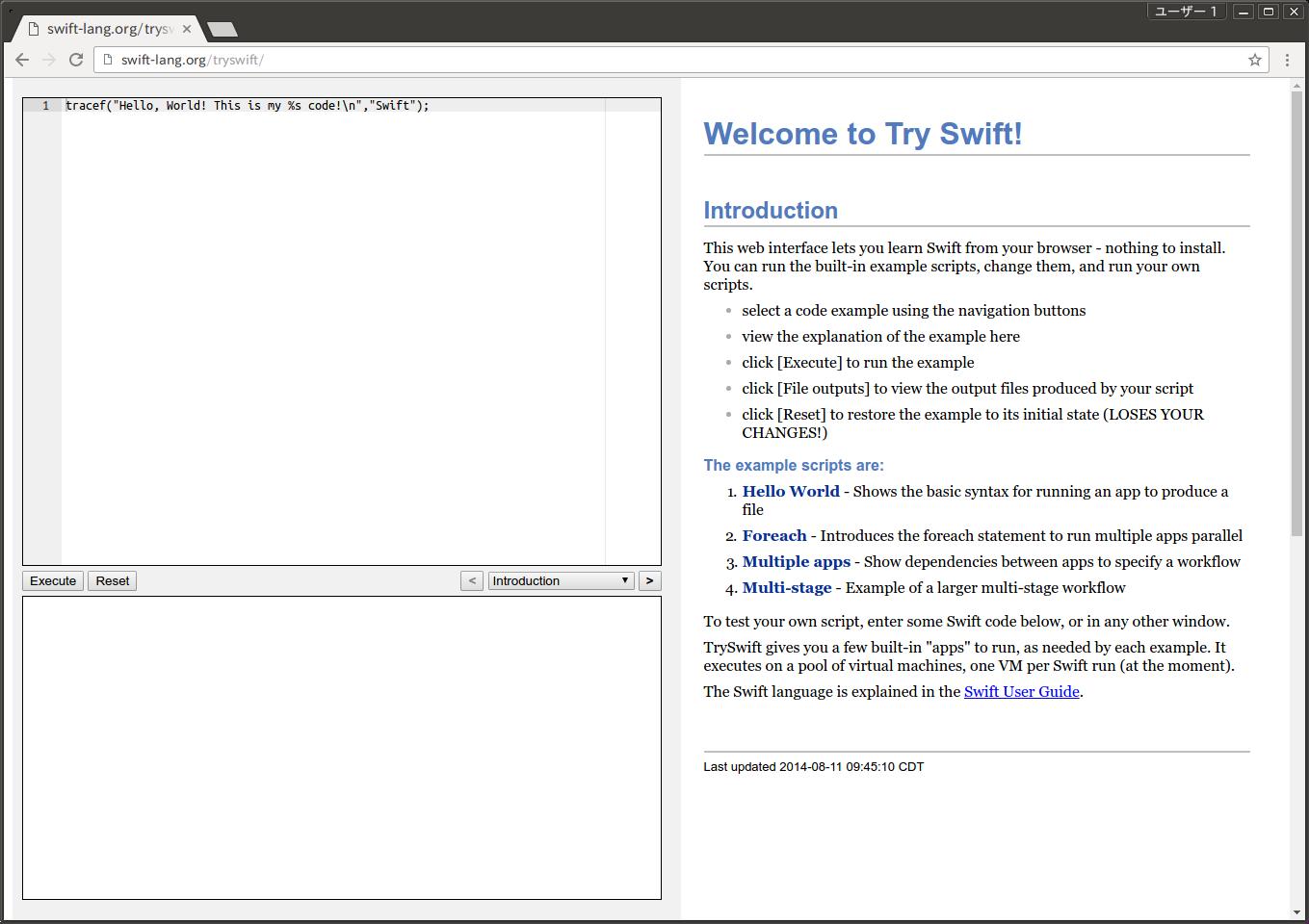 Linux上で動くTrySwiftのスクリーンキャプチャ画像