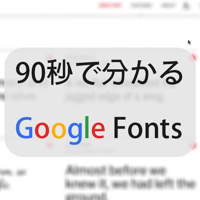 90秒で分かる無料で使えるWebフォントGoogle Fontsって何?