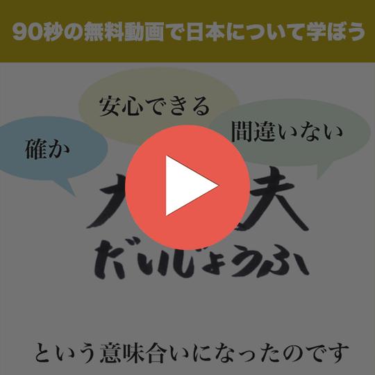 90秒で分かる「大丈夫」って何でこんな漢字?のオンライン講座のコース画像