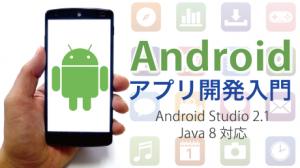 現役エンジニアが教えるAndroidアプリ開発入門のオンラインコースの画像