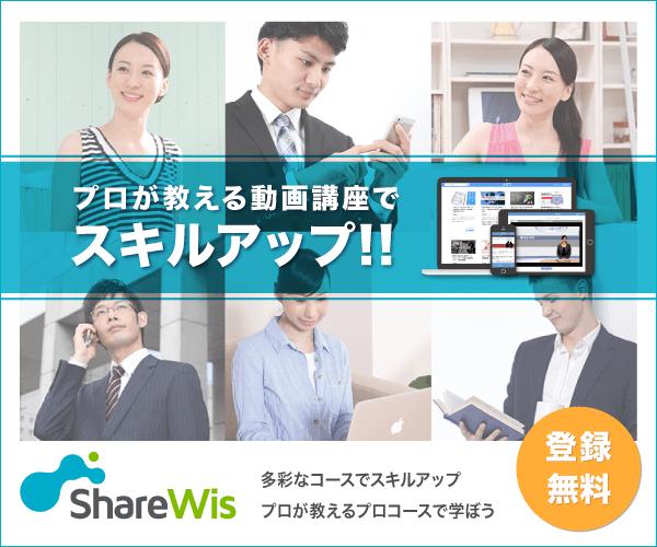 ShareWisのプロコース