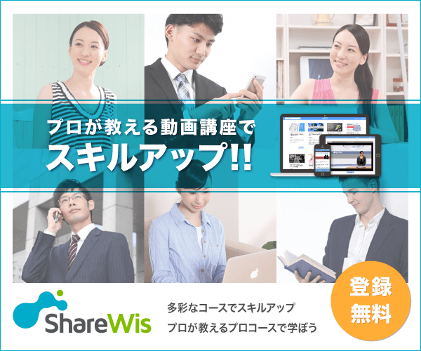 ShareWis(シェアウィズ)オンライン教材販売サイト