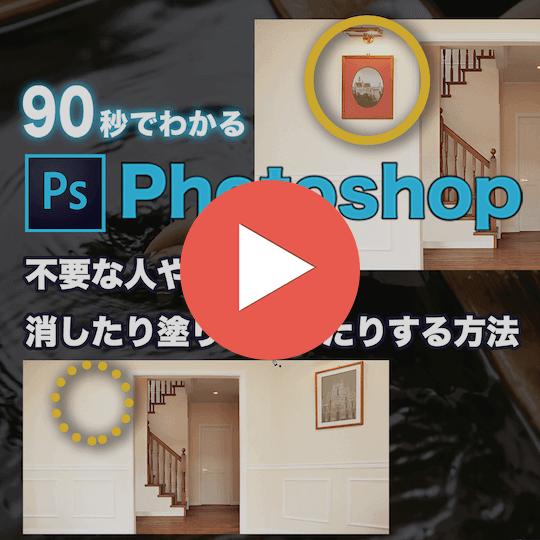 90秒で分かるPhotoshopで不要な人や物を消したり塗りつぶす方法