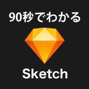 90秒で分かるデザインソフトのSketchって一体何?