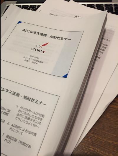 AIビジネス法務・知財セミナーで使用された参考資料の写真