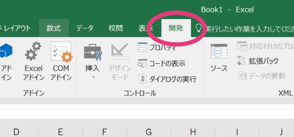 画像:Excelの開発タブが表示された様子