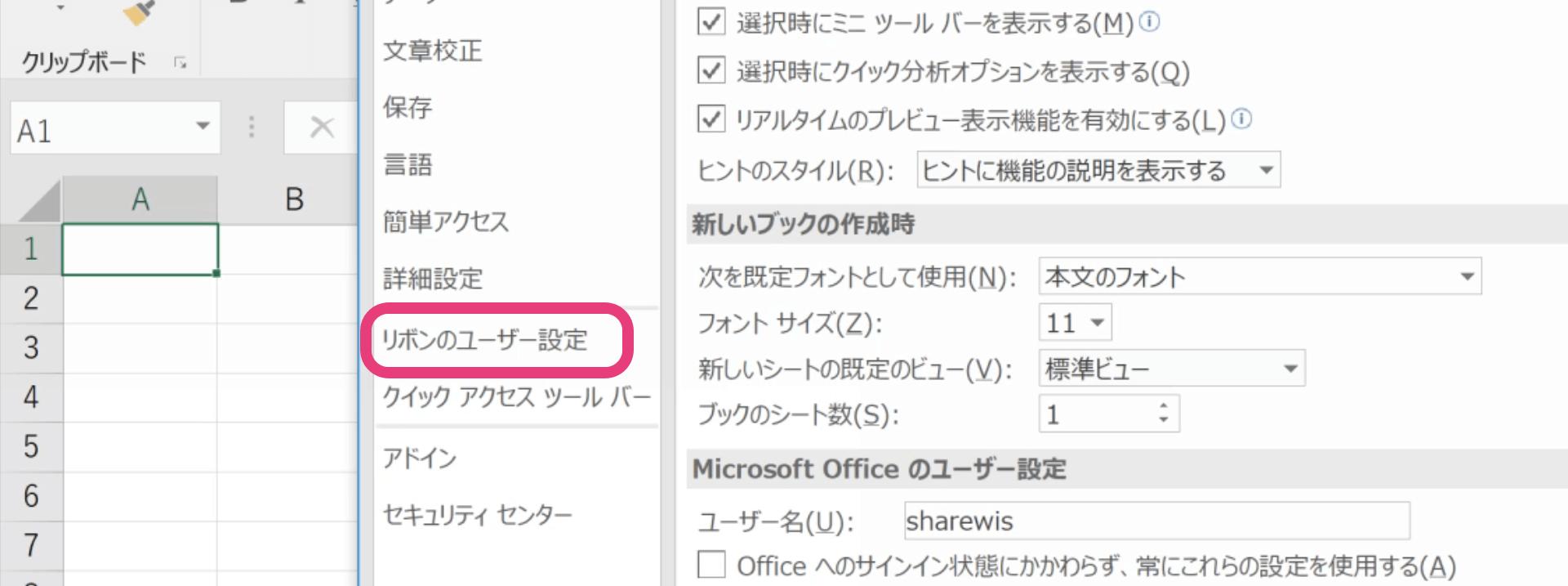 画像:ファイルの後、オプションを押して表示されるウィンドウにあるリボンのユーザー設定