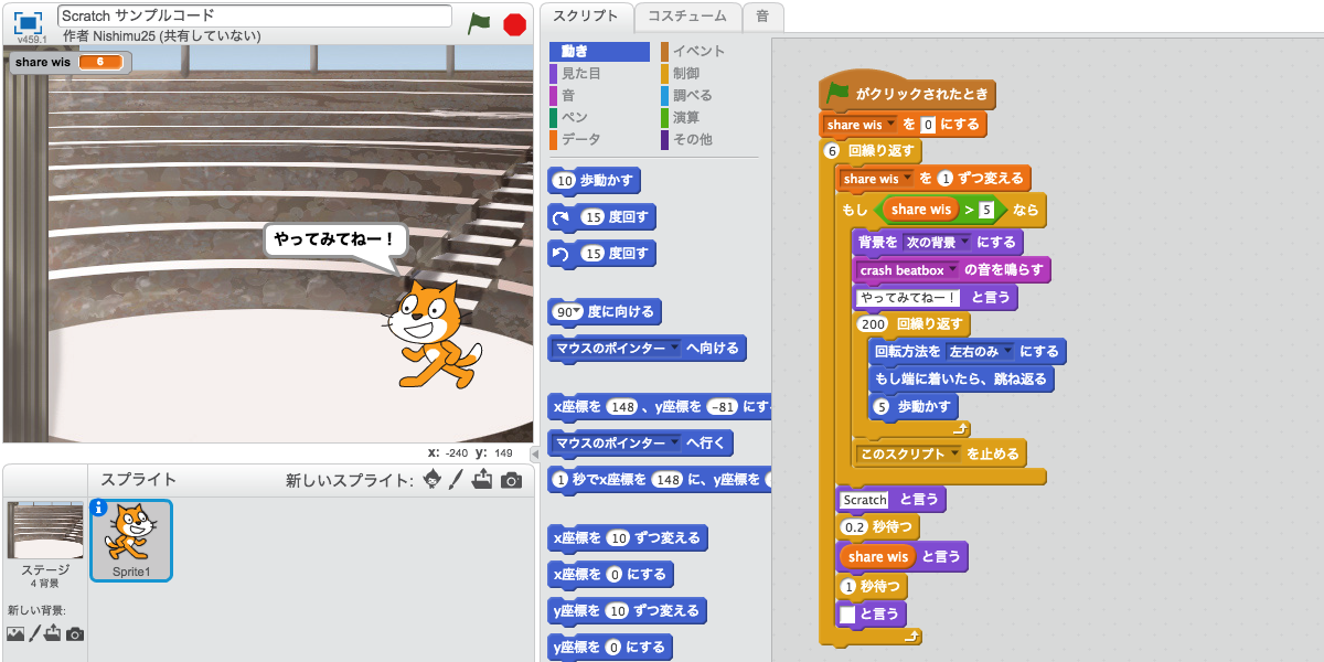 キャラクターを動かすスクラッチのブロックコードの画像
