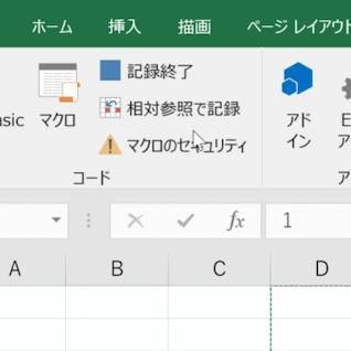 Excelマクロを使うための開発タブの画像
