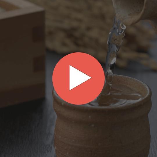 90秒で分かる日本酒の造り方