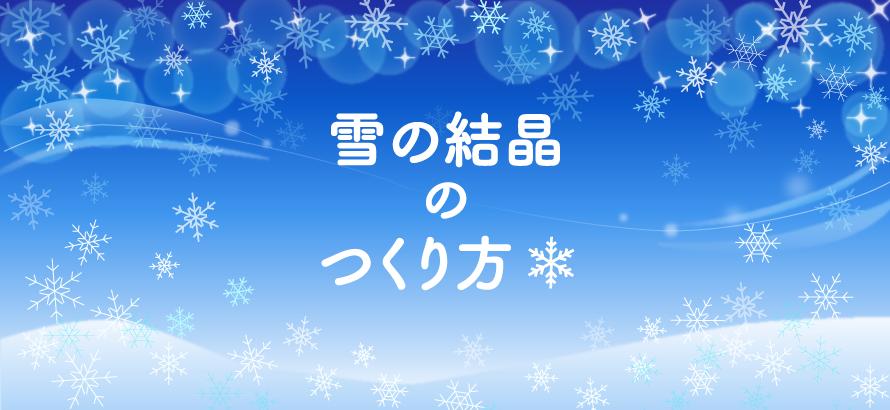 雪の結晶のメインヴィジュアル
