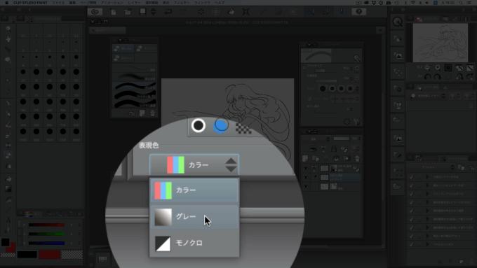 レイヤープロパティで表現色をグレーにしている画像