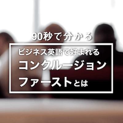 90秒で分かるビジネス英語のコンクルージョンファーストとはのスナックコース画像