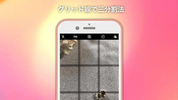 グリッド線を表示させたスマートフォンの画像。上部に「グリッド線で三分割法」とテキストが表示されている