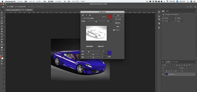 Photoshopで色の置き換えを実行した結果赤い車が青い車に変更されたことを示す画像