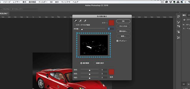 Photoshopで色の置き換えパネルのスポイトツールで置き換え範囲を指定し、範囲が白くハイライトされているときの画像