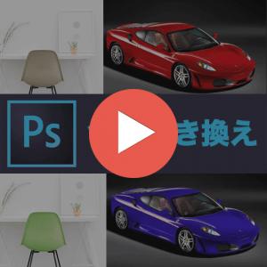 90秒で分かるPhotoshopで写真の色を一瞬で置き換える方法のスナックコース画像
