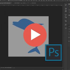 90秒で分かるPhotoshopでベジェ曲線を使ったイラストの描き方のスナックコース画像