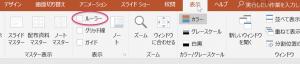 PowerPoint 2016のナビゲーションにある「表示」をクリックすると左側に「ルーラー」のチェックボックスが表示される様子を表した画像
