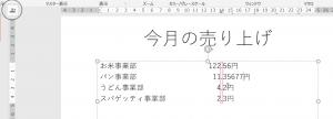 タブの種類を小数点揃えにして小数点の位置を揃えたときのPowerPointのスクリーンショット画像