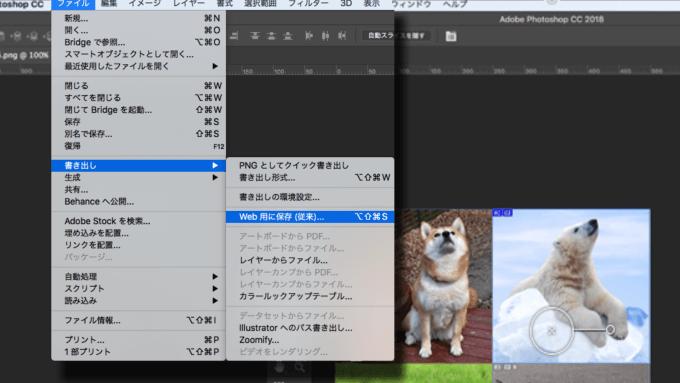 Web用に画像を保存する画像