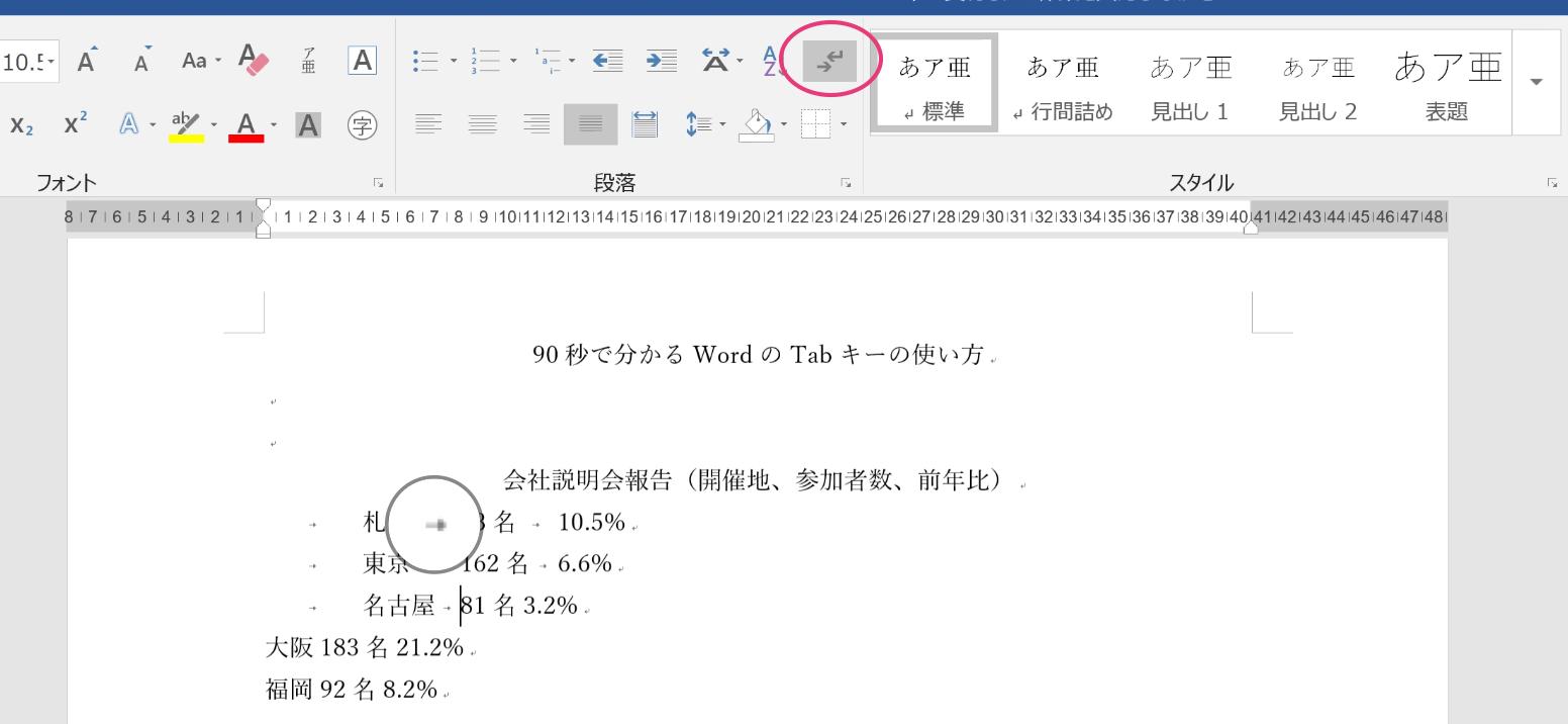 Wordの編集記号の表示-非表示ボタンの場所を示したWordのスクリーンショット画像